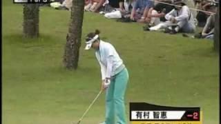 ゴルフ 有村智恵 見事なチップインイーグルで思わず大はしゃぎ 有村智恵 検索動画 7