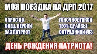 Гоночное такси УАЗ и правила тест-драйвов или мой ДРП 2017
