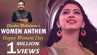 Women Anthem song by Shankar Mahadevan rahul tak #womenanthem SINGAPPENNEY #singappenney