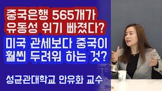 중국 은행 565개가 유동성 위기에 빠졌다? 미국 관세…