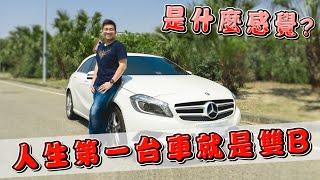 【Joeman】人生第一台車就是雙B是甚麼感覺?M-Benz A180