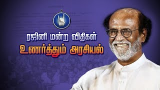 The politics of Rajini court rules | Vivatha kalam 02-09-018