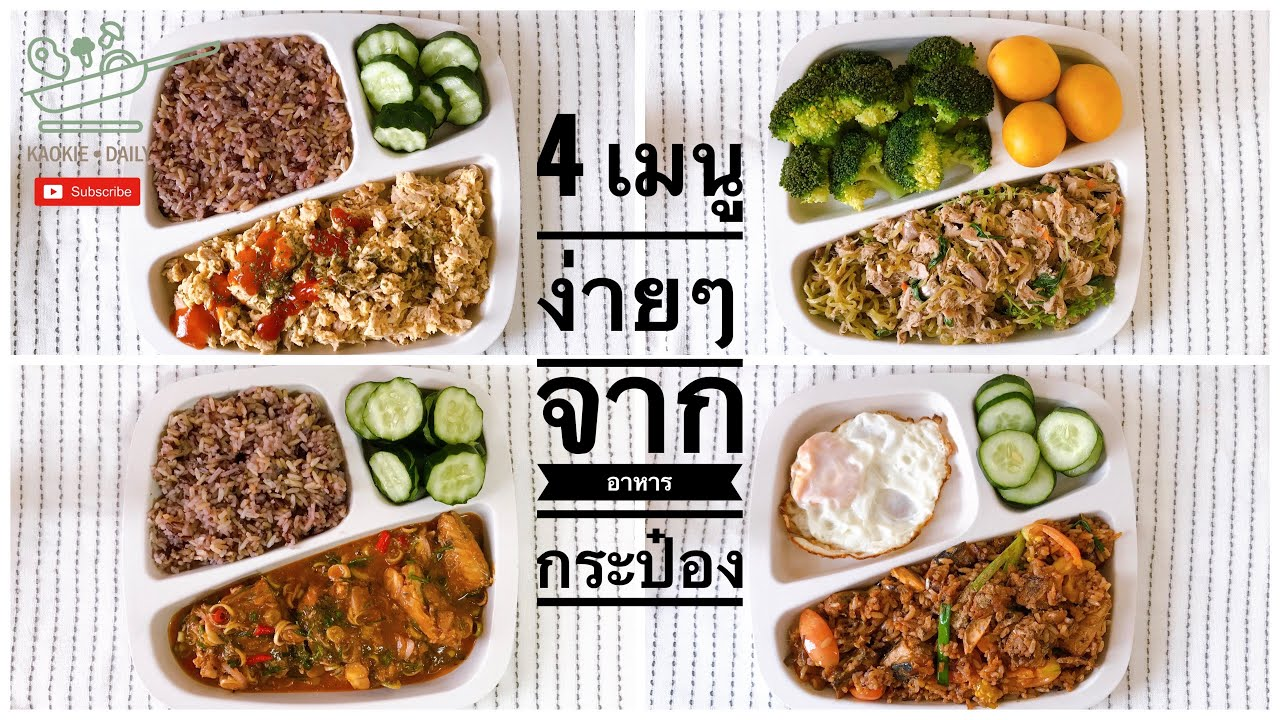 4 เมนูง่ายๆ จากอาหารกระป๋อง  | Kaokie Daily