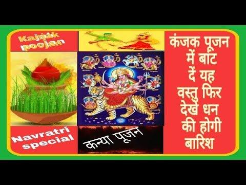 Navratri कन्या पूजन में कन्याएं खुश गई तो मनोकामना पूर्ण होगी प्रसन्ना नही गई मनोकामना पूर्ण नहीं