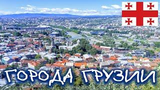 Города Грузии - Ехать Надо? - Отдых в Грузии