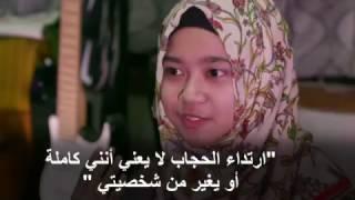 عازفة غيتار إندونيسية ترتدي الحجاب - 100 امرأة