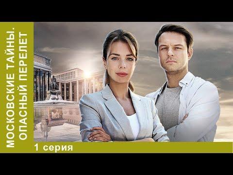 Московские тайны. Опасный переплет. 1 серия. Детектив