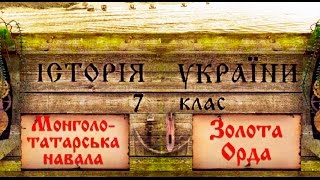 Монголо-татарська навала (укр.) Історія України, 7 клас.