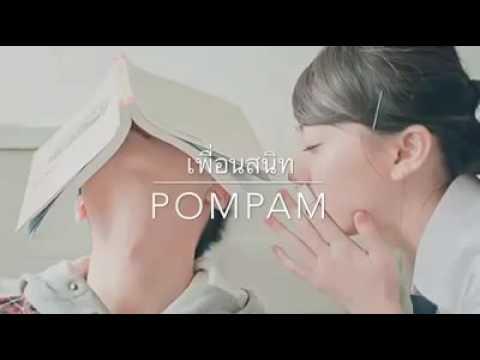 เพื่อนสนิท ( Cover ) BY:POMPAM