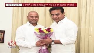 Independent Candidates Chander & Ramulu Nayak Meets KTR, Likely To Join TRS | V6 News