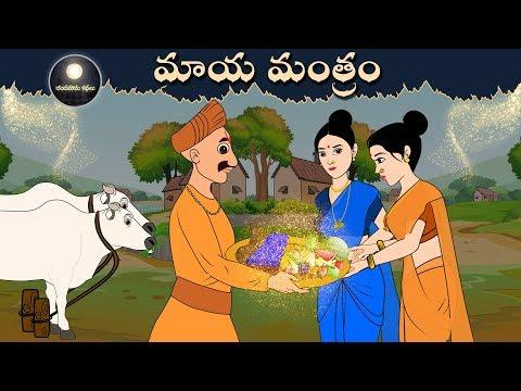 మాయ మంత్రం - Telugu Moral Stories For Kids   Telugu Kathalu Panchatantra Kathalu-Chandamama Kathalu