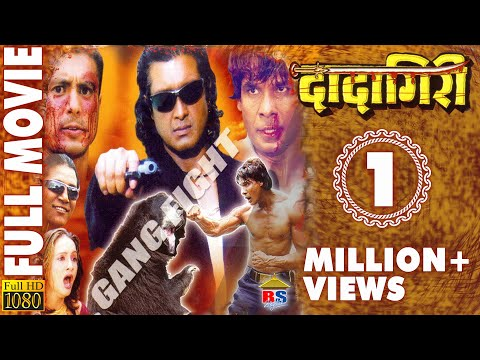 Nepali Full Movie DADAGIRI  दादागीरी  Rajesh Hamal  Biraj Bhatta  Bipana Thapa