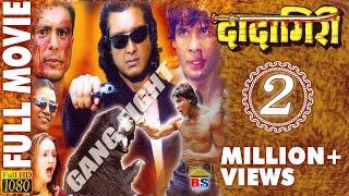 Nepali Full Movie DADAGIRI || दादागीरी || Rajesh Hamal || Biraj Bhatta || Bipana Thapa