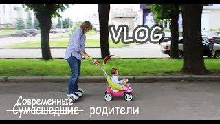 VLOG Сумасшедшие родители. Костя упал с гироскутера.
