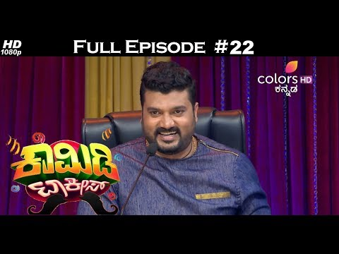 Comedy Talkies - 21st January 2018 - ಕಾಮಿಡಿ ಟಾಕೀಸ್ - Full Episode