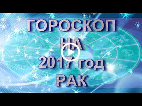 #Рак. #Гороскоп Рака на 2017 год Петуха.