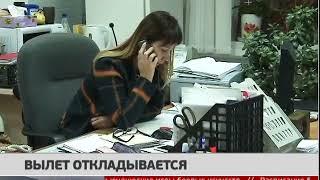 Вылет откладывается. Новости 15/12/2017 GuberniaTV