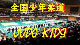 【平成29年少年柔道大会】JUDO KIDS JAPAN 2017 highlights