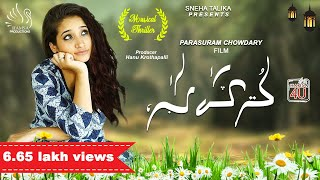 Sahana - new telugu short film II Sneha Talika Presents II A film by Parasuram Chowdary