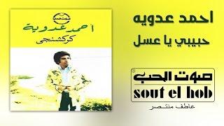 حبيبي يا عسل احمد عدوية