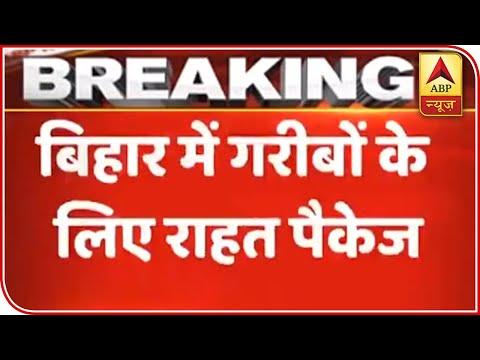 Bihar CM Announces