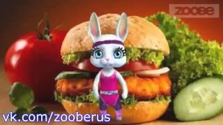 Сколько девушку не корми - Zoobe Зайка