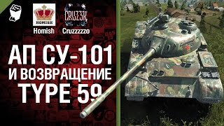 АП СУ-101 и Возвращение Type 59 - Будь готов! - Легкий Дайджест №83 [World of Tanks]