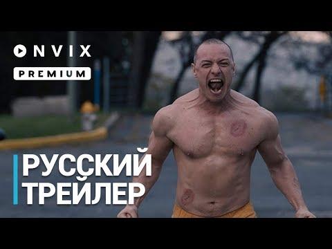 Стекло | Русский тизер-трейлер (дублированный) | Фильм [2019]