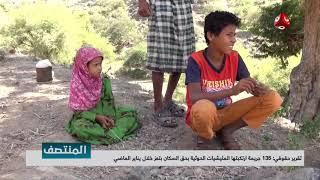 تقرير حقوقي : 135 جريمة ارتكبتها المليشيات الحوثية بحق السكان خلال يناير الماضي  | تقرير يمن شباب
