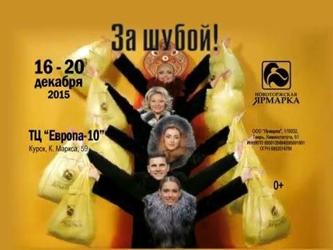 Новоторжская ярмарка в Курске в ТЦ Европа - 10 с 16 по 20 декабря 2015.
