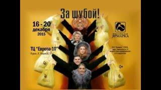 Новоторжская ярмарка в Курске в ТЦ Европа - 10 с 16 по 20 декабря 2015.(, 2015-12-07T12:18:35.000Z)