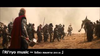 Ri'ryo music Amar Tu Vida Remix-2016OFFICIAL MV