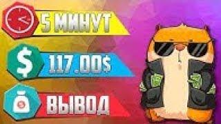 Каким способом заработать быстро денег|Новый Заработок в Интернете 2019 без Вложений от 1300 Рублей