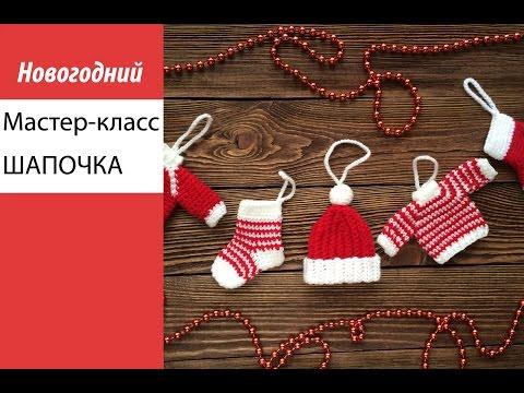 Вязаные новогодние игрушки. Beautiful crochet Christmas toys