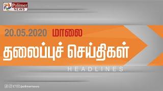 Today Headlines- 20 May 2020 மாலை தலைப்புச் செய்திகள்| Evening Headlines| Lockdown Updates