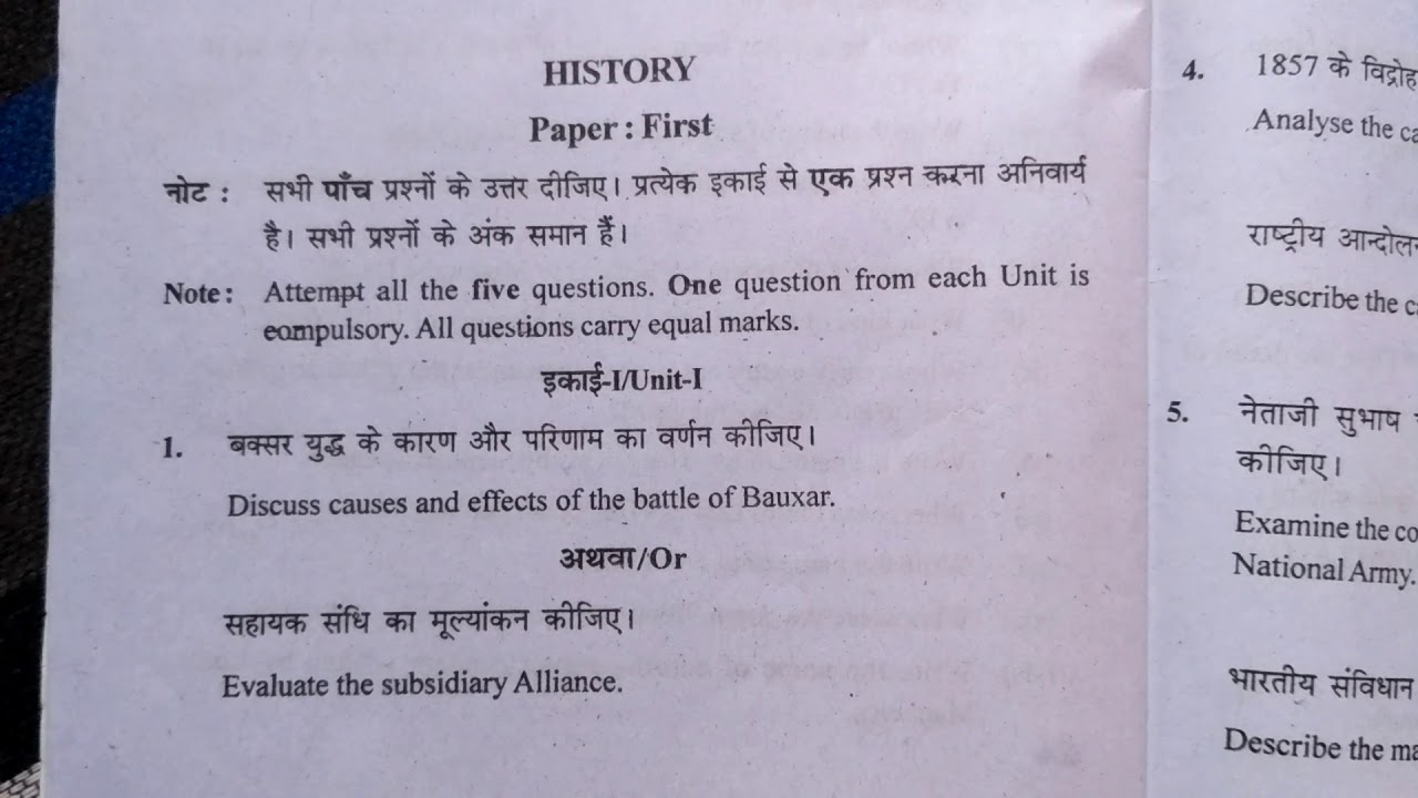 B A  3rd year || HISTORY || Question papar 1st & 2nd PAPER -(2017) UNSOLVED  PAPER
