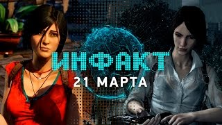 Инфакт от 21.03.2017 игровые новости The Evil Within 2, Uncharted The Lost Legacy, Total War