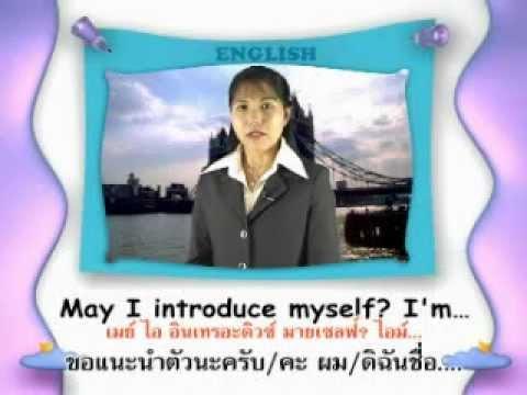 การแนะนำตัวในภาษาอังกฤษ