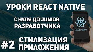 Уроки React Native - стилизация мобильного приложения