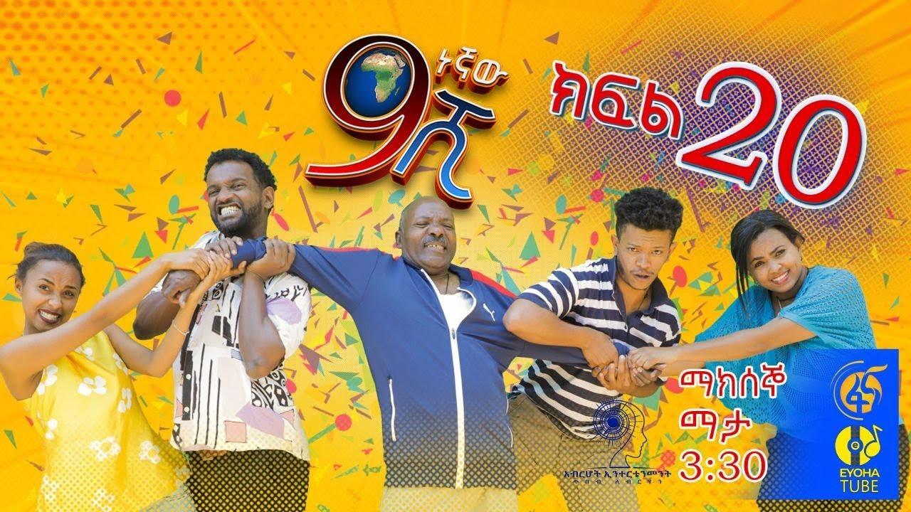 Ethiopia: ዘጠነኛው ሺህ ክፍል 20 - Zetenegnaw Shi sitcom drama Part 20