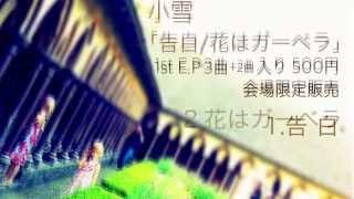 小雪 1st E.P「告白/花はガーベラ」 5曲入り500円 会場限定販売中 Twitt...