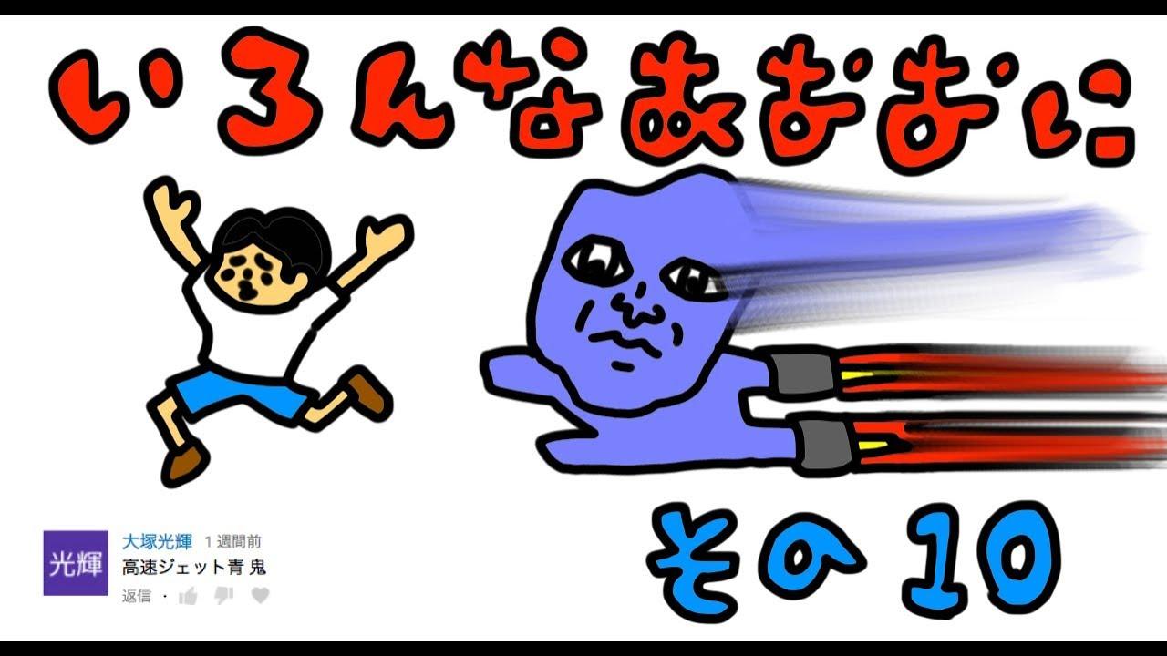【急上昇】#10 いろんな青鬼「みんなが考える青鬼図鑑 その10」【青鬼3】【おまめサンシローTV】