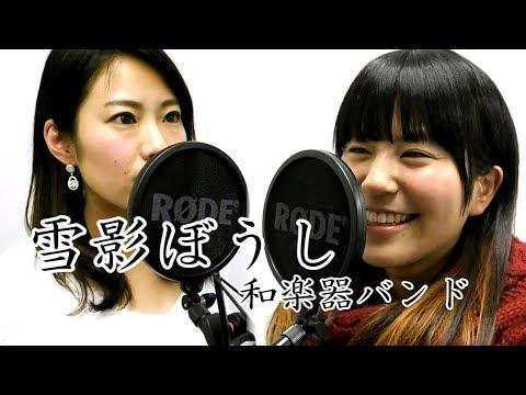 雪影ぼうし / 和楽器バンド covered by 【百合】【粟井理菜】