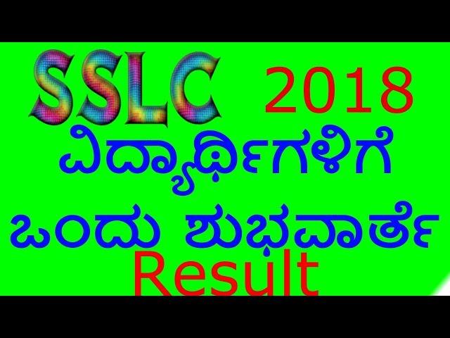 SSLC Results 2018 Karnataka