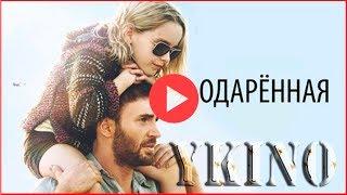 Одаренная — Русский трейлер (2017)