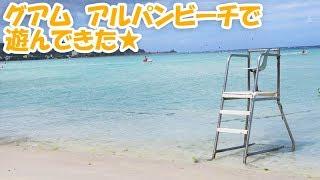 夫婦初の海外旅行! グアム新婚旅行日記動画8です。 朝起きると台風ば...