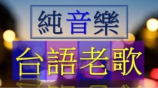 台語老歌 純音樂舒壓放鬆心情 3 Relaxing Taiwanese Old Song 3 thumbnail