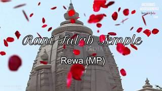 रानी तालाब मंदिर दर्शन रीवा (मध्य प्रदेश) | Rani Talab Temple ,Rewa (MP)