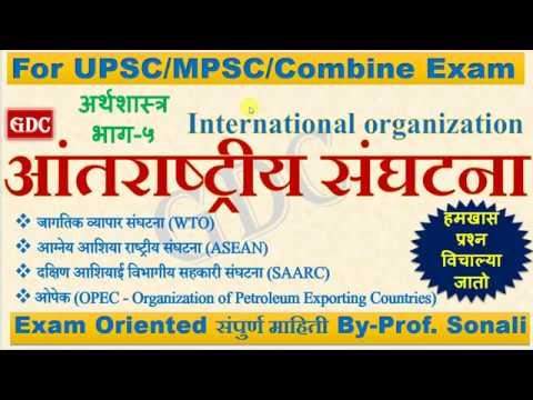 Economy 5 :International Organizations Part -1 WTO, ASEAN, SAARC, OPEC IMP  For UPSC/MPSC/PSI/STI/ASO