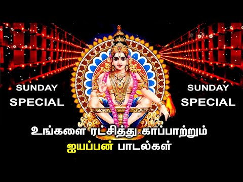 sunday's-lord-sabarimala-ayyappan-bakthi-padalgal-|-lord-ayyappan-padalgal-|-tamil-devotional-songs